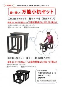 椅子セット_page-0001