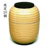 木製 提灯茶器 久世宗春