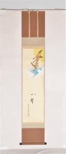 06_明道_月に雁の図