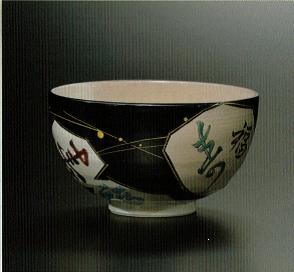 琴浦窯・和田桐山茶陶展