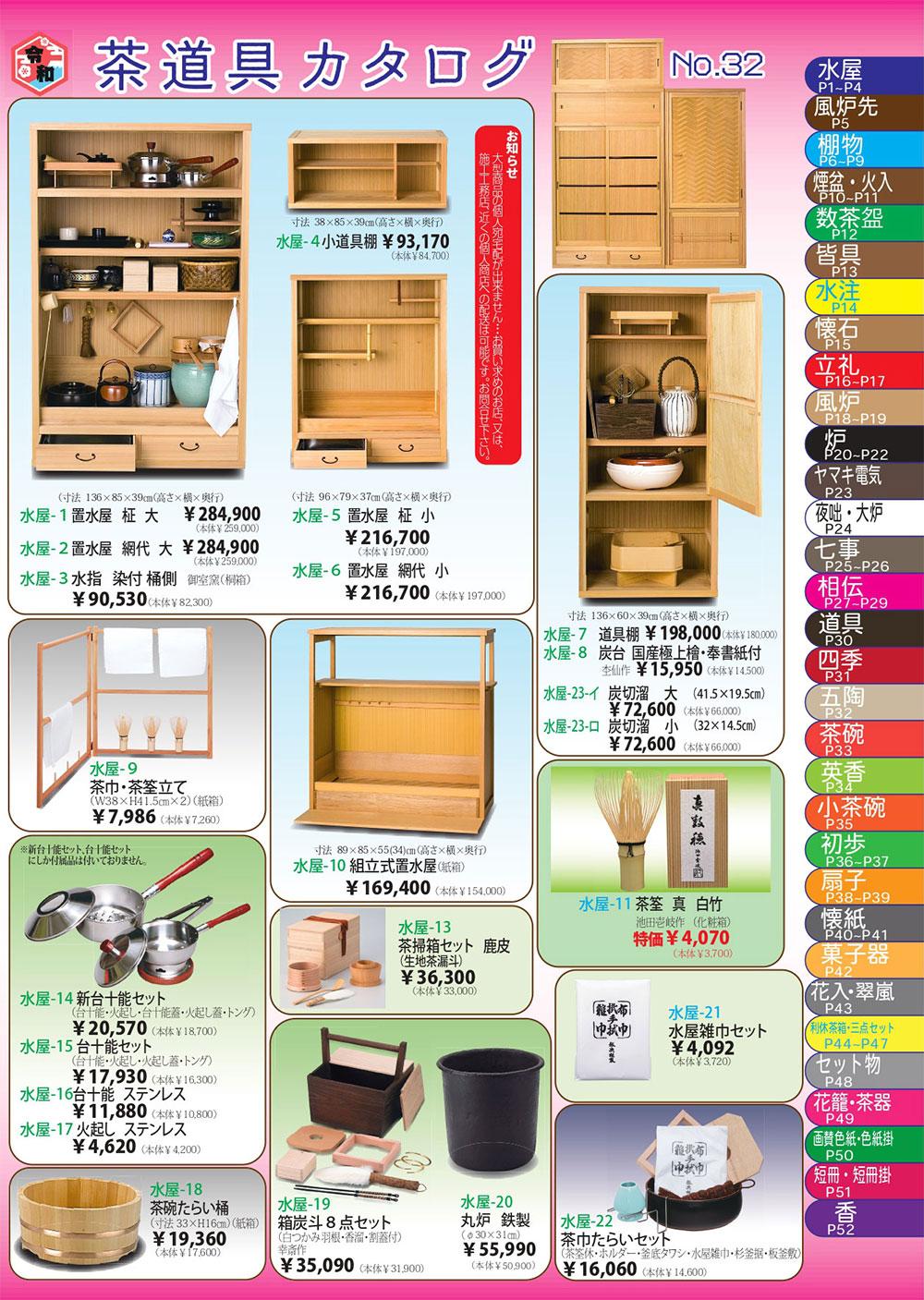 茶道具カタログ P1