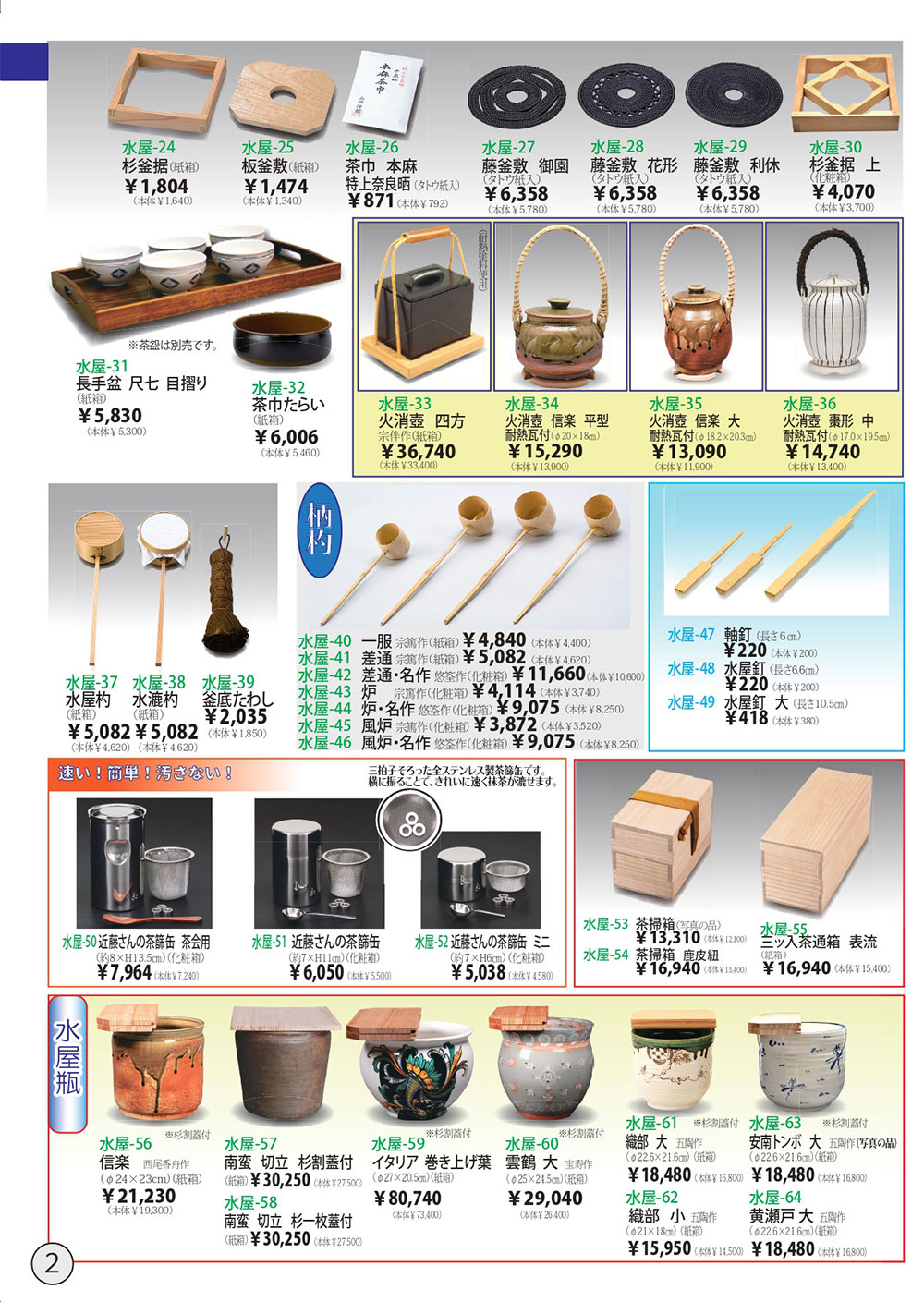 茶道具カタログ P2