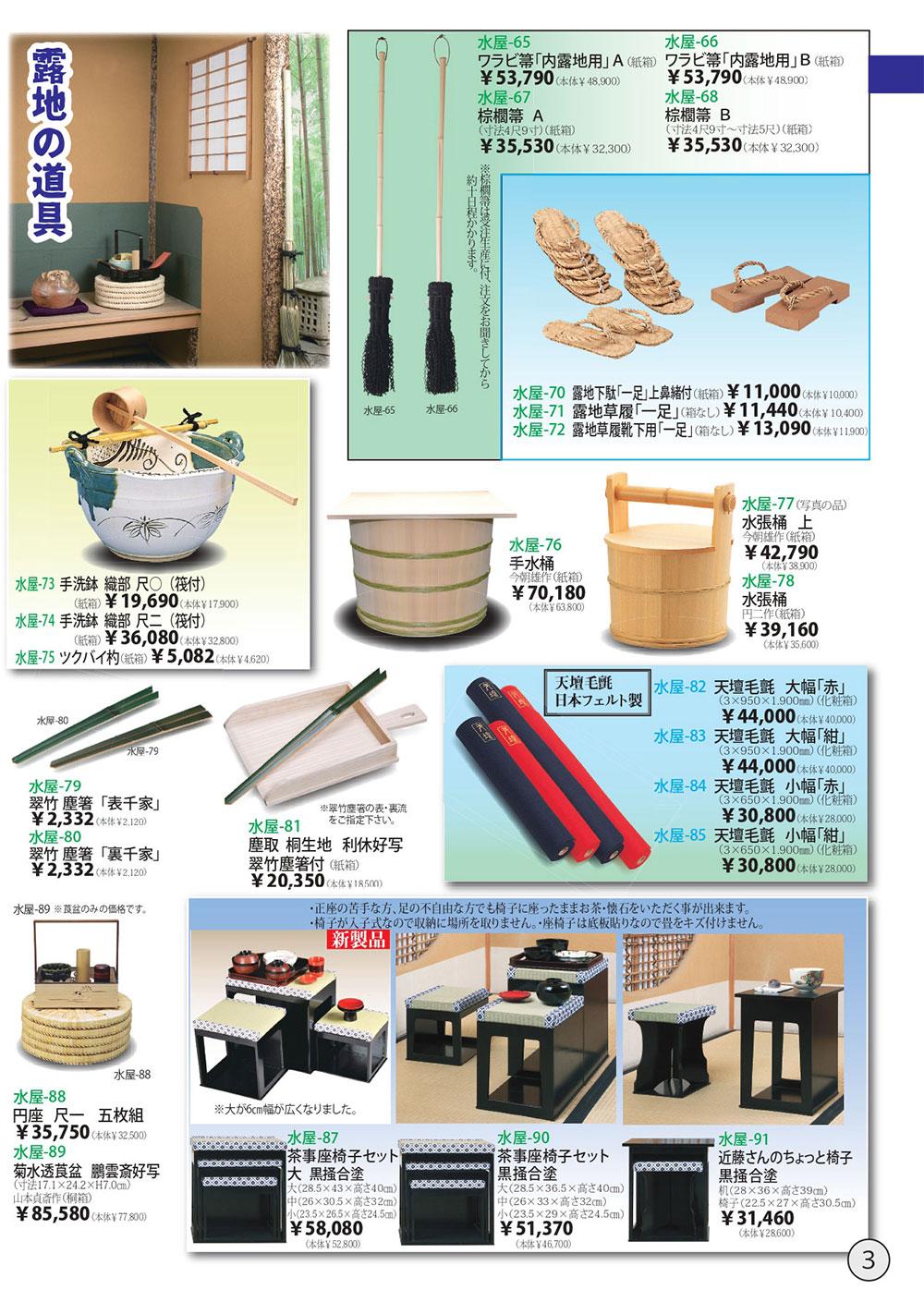 茶道具カタログ P3