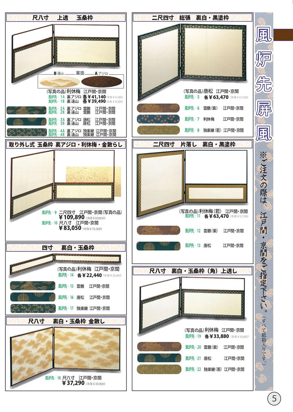 茶道具カタログ P5