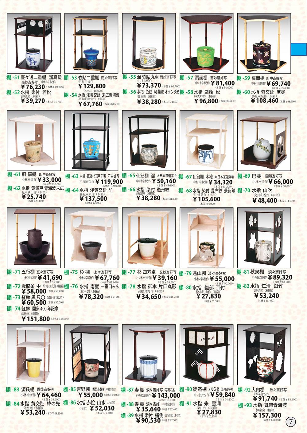 茶道具カタログ P7