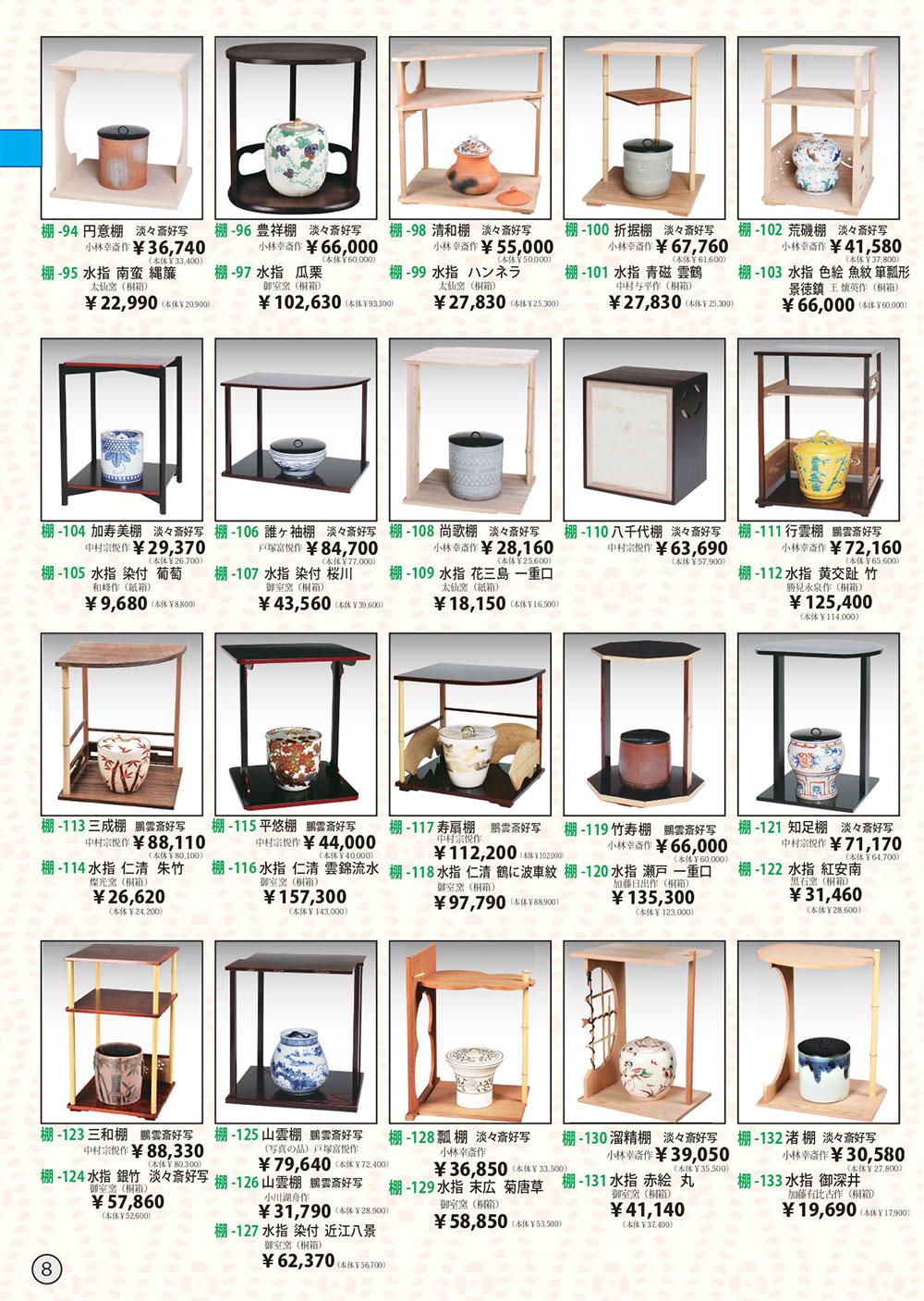 茶道具カタログ P8