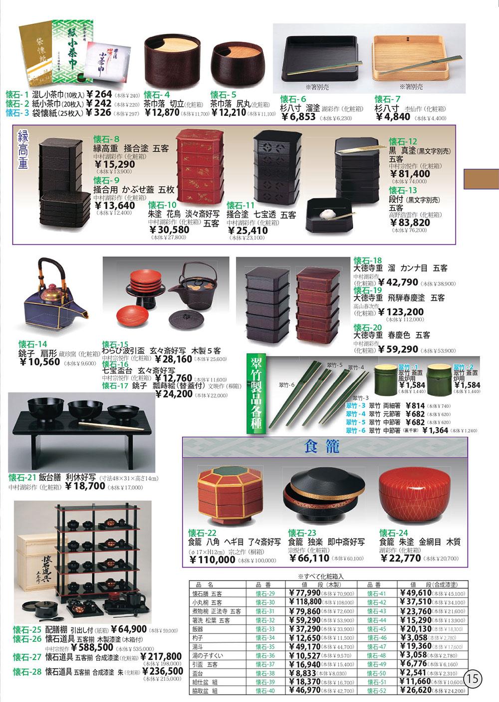 茶道具カタログ P15