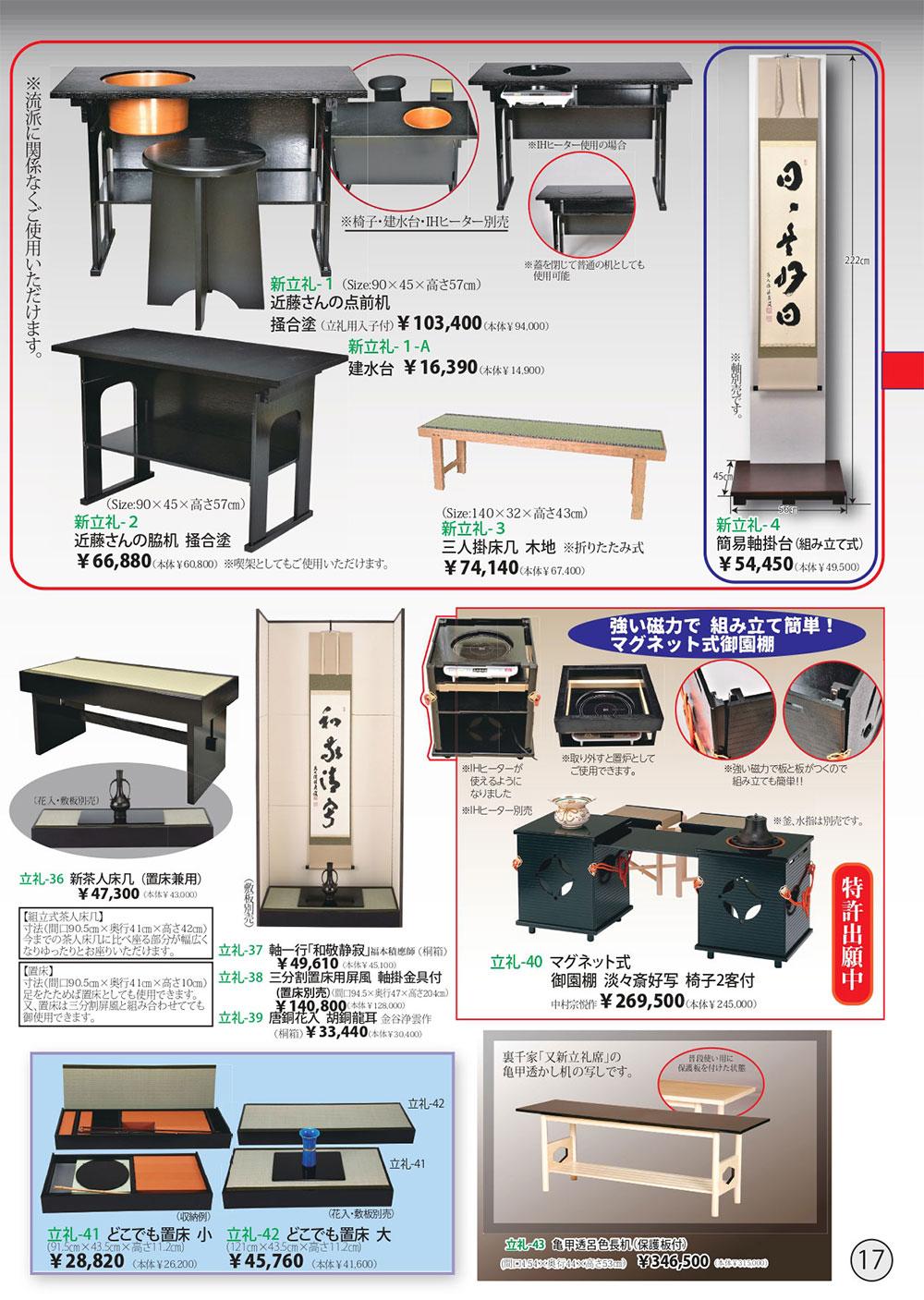 茶道具カタログ P17