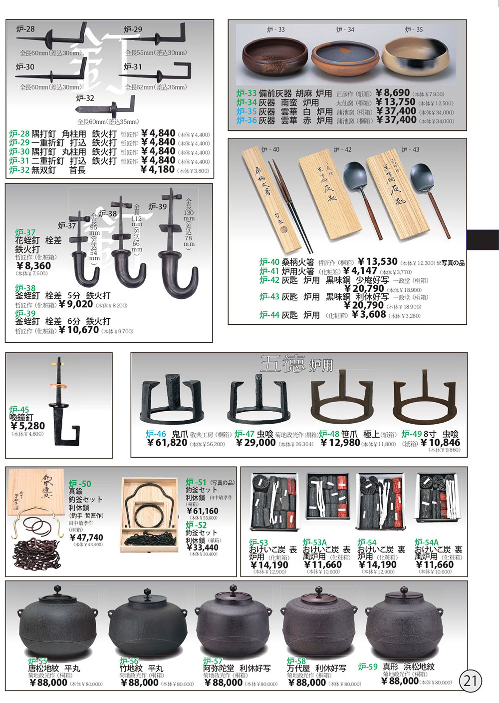 茶道具カタログ P21