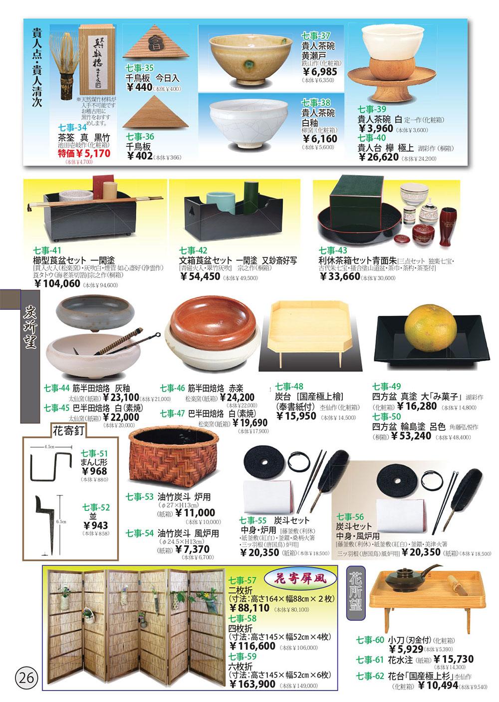 茶道具カタログ P26