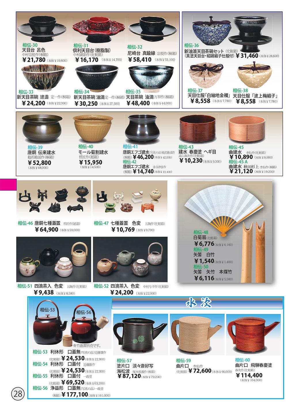 茶道具カタログ P28