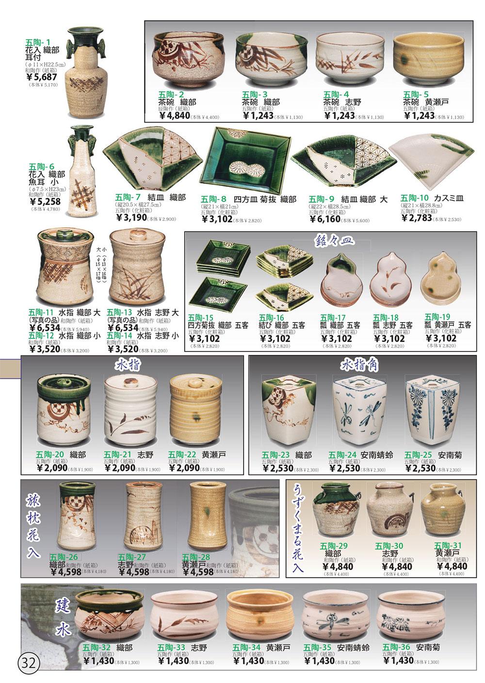 茶道具カタログ P32