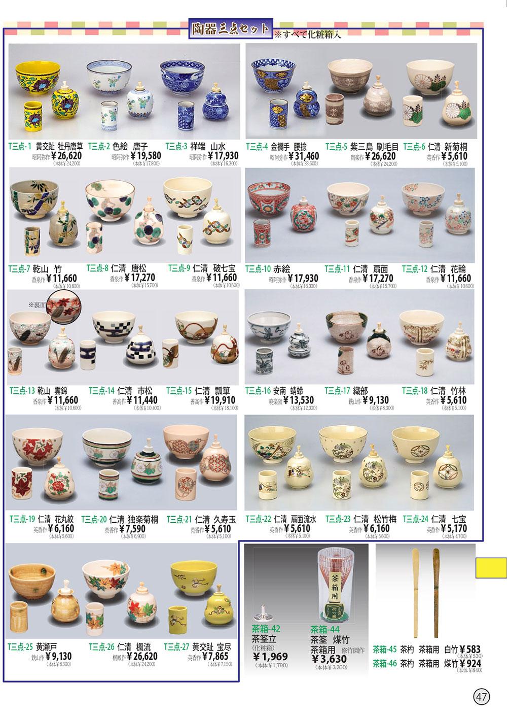 茶道具カタログ P47