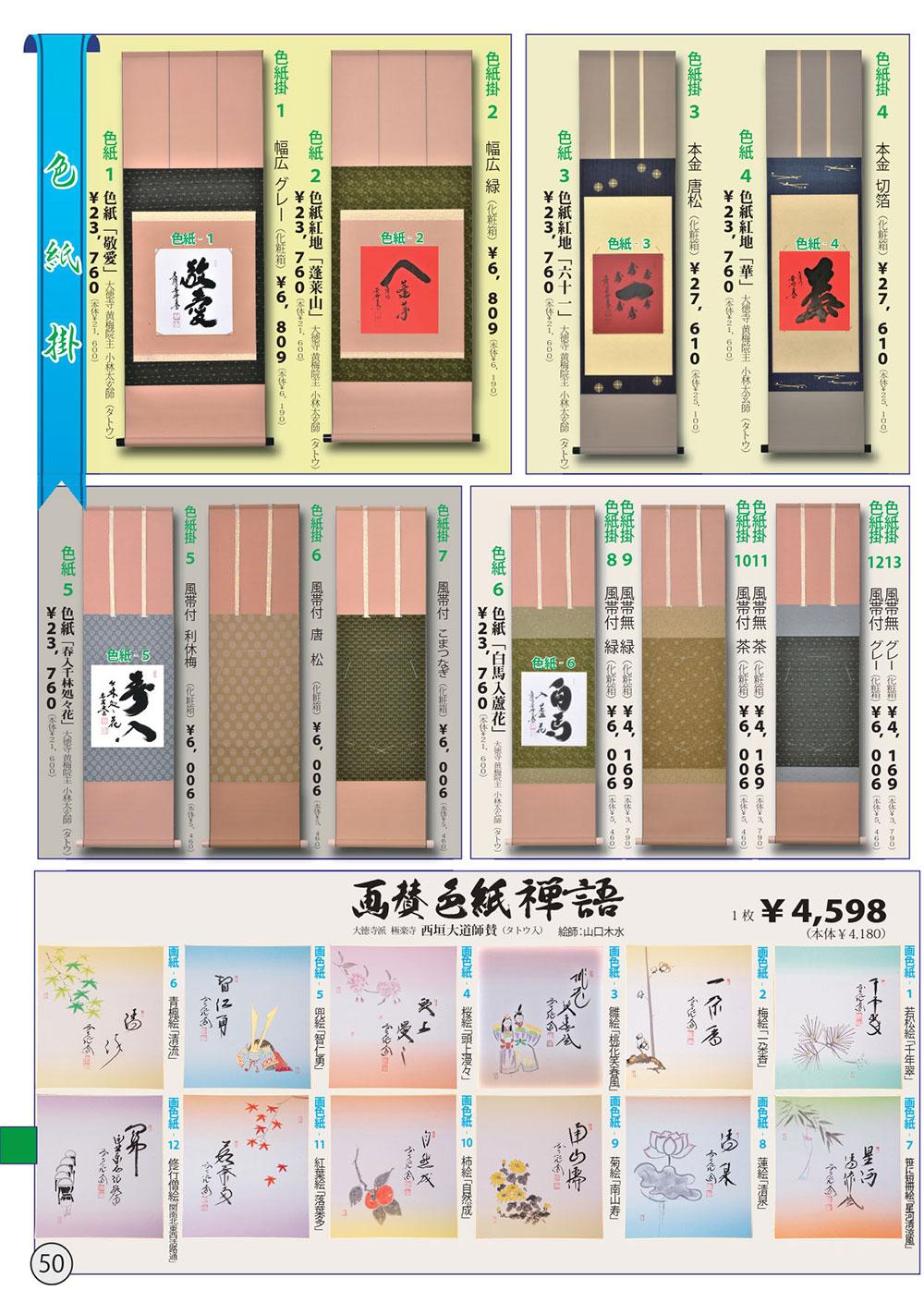 茶道具カタログ P50