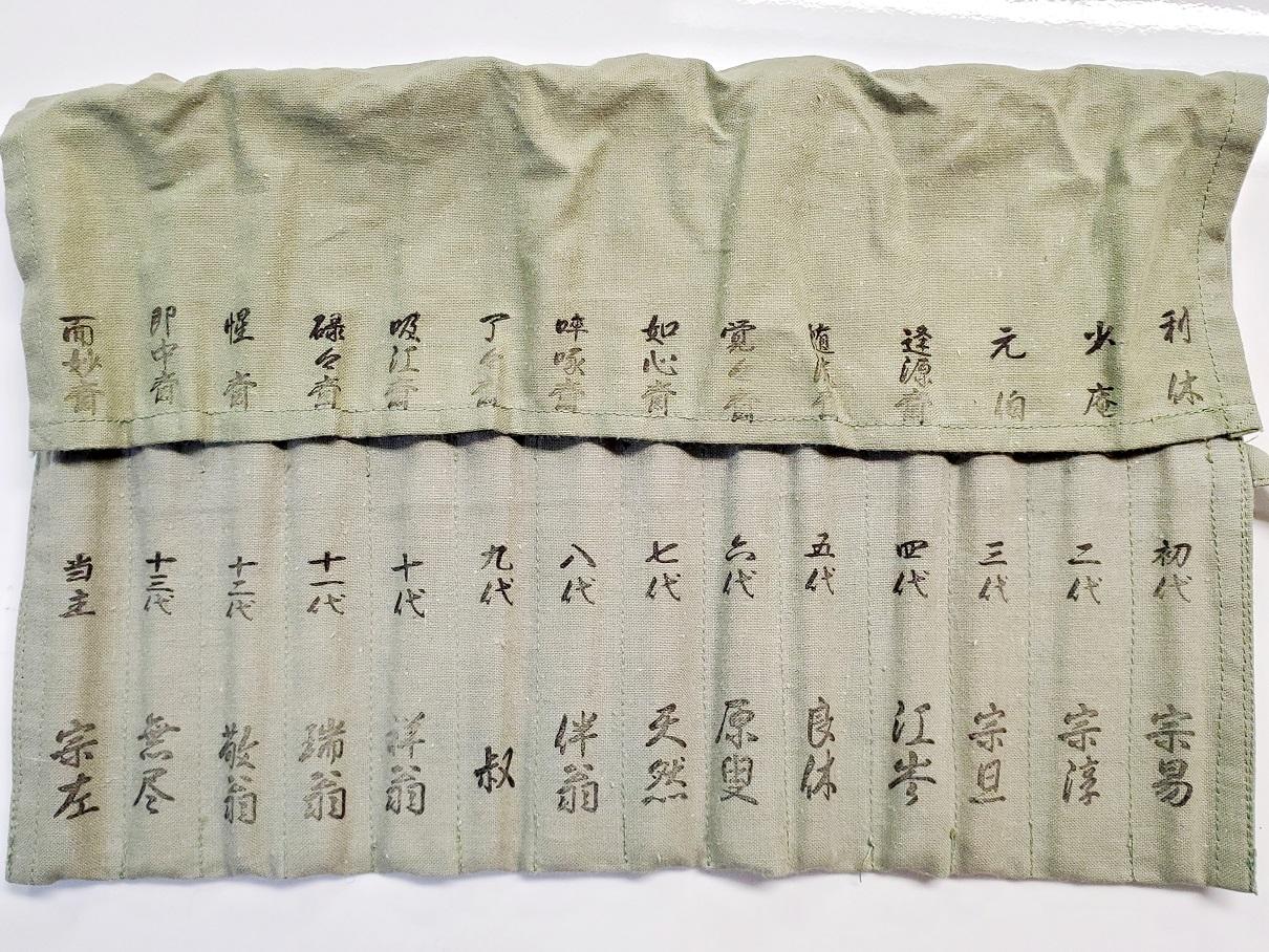 表千家 歴代茶杓 林竹造 未使用品
