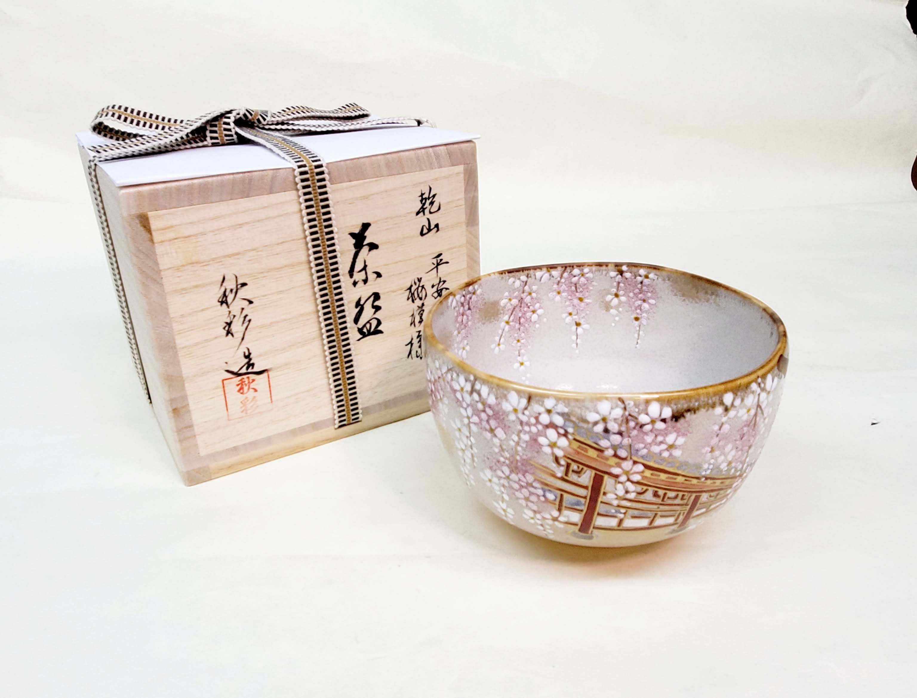 茶碗 乾山写 平安神宮桜模様 森下秋彩