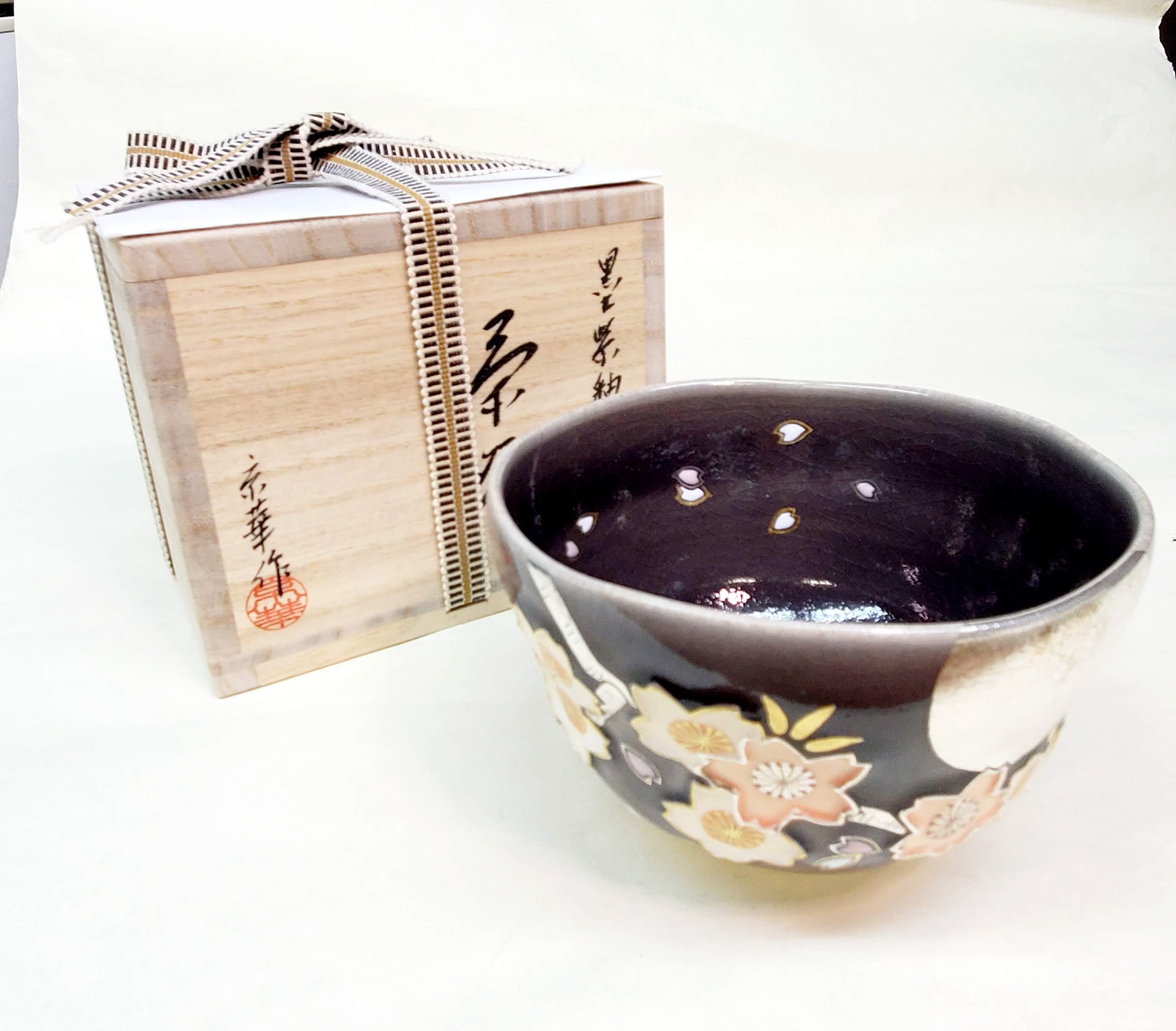 茶碗 墨紫釉 夜桜 新井京華
