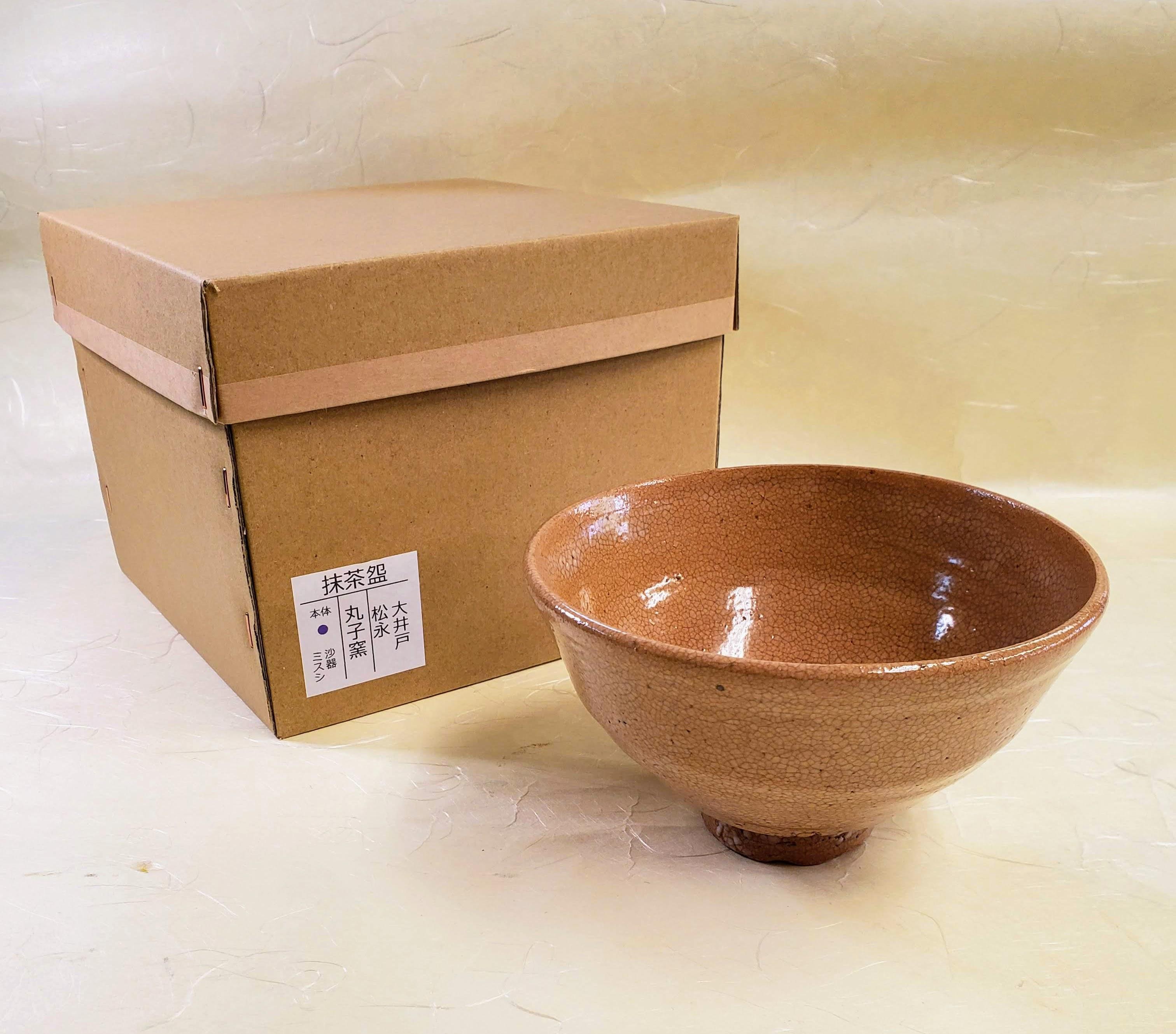 丸子窯 ②茶碗 大井戸 松永写