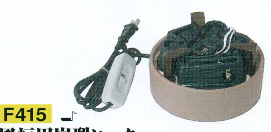 風炉用炭型ヒーター 表用裏用