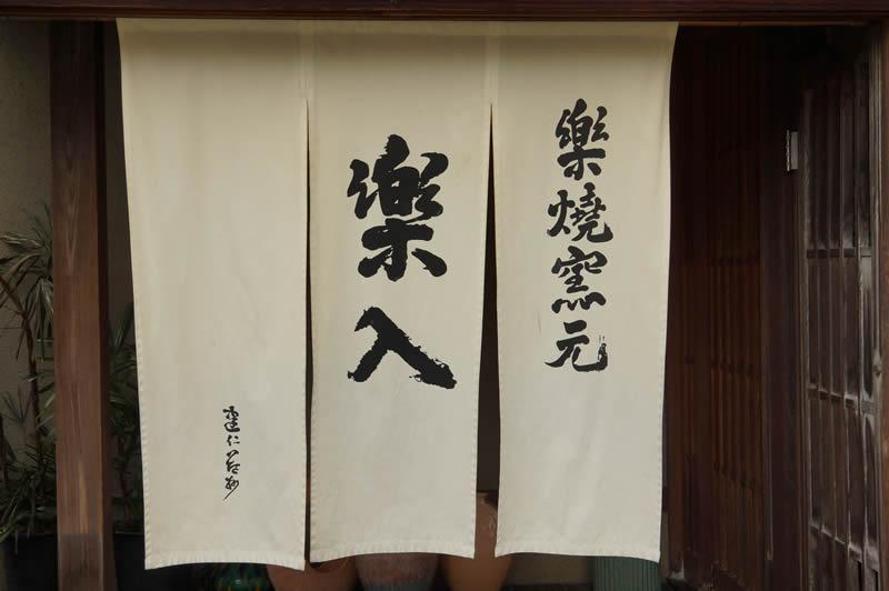 手づくねの枝 吉村楽入作品展