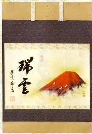 (正月)赤富士に飛鶴 賛 瑞鶴 松濤泰宏(宗潤)和尚