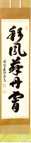(正月)彩鳳舞丹宵 松濤泰宏(宗潤)和尚