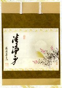 (初秋)月に萩 賛 清浄身 松濤泰宏(宗潤)和尚