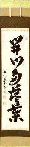 (秋)開門多落葉  松濤泰宏(宗潤)和尚