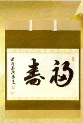 横軸 福寿 松濤泰宏(宗潤)和尚