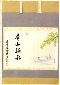 (初夏)青楓に流水 賛)青山流水 松濤泰宏(宗潤)和尚