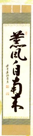 (初夏)薫風自南来 松濤泰宏(宗潤)和尚