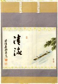 (夏)筏 賛 清流 松濤泰宏(宗潤)和尚