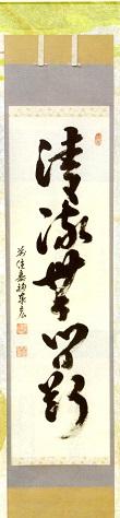 (夏)清流無間断 松濤泰宏(宗潤)和尚