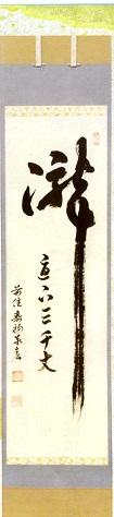 (夏)瀧直下三千丈 松濤泰宏(宗潤)和尚