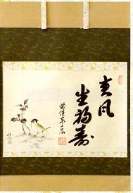 (2月)藪柑子に雀 賛 春風生福寿 松濤泰宏(宗潤)和尚