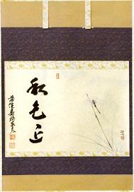(秋)竹に蜻蛉 賛 秋色近 松濤泰宏(宗潤)和尚