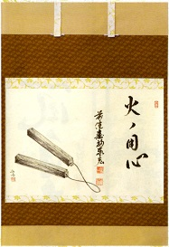 (冬)拍子木 賛 火の用心 松濤泰宏(宗潤)和尚