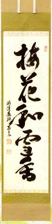 (正月)梅花和雪香 松濤泰宏(宗潤)和尚