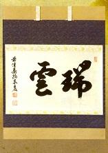 横軸 瑞雲 松濤泰宏(宗潤)和尚