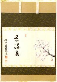 (春)桜 賛)香満衣 松濤泰宏(宗潤)和尚