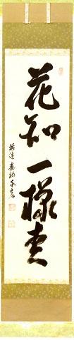 (春)花知一様春 松濤泰宏(宗潤)和尚