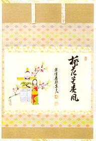(春)立雛 賛)桃花笑春風 松濤泰宏(宗潤)和尚