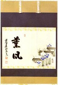 (初夏)薫風 賛)菖蒲に八ツ橋 松濤泰宏(宗潤)和尚