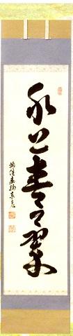 (初夏)水上青々翠 松濤泰宏(宗潤)和尚